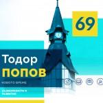 СТЕНА ФИНАЛНА 2-01